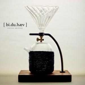 エレガントでありながら実用的なコーヒースタンド。  一度使用すると、その使いやすさをわかっていただけ...