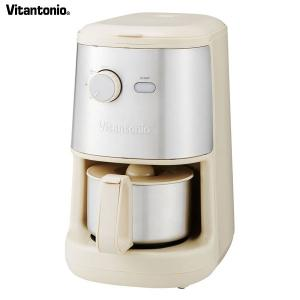 [箱汚れあり] ビタントニオ 全自動コーヒーメーカー (アイボリー) VCD-200-I|tonya