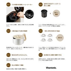 [箱汚れあり] ビタントニオ 全自動コーヒーメーカー (アイボリー) VCD-200-I|tonya|02