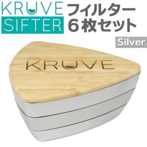 取寄品/日付指定不可 KRUVE Sifter クルーヴ シフター 6枚組シルバー Six Silver 814002|tonya