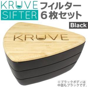 KRUVE Sifter クルーヴ シフター 6枚組ブラック Six Black 814003|tonya