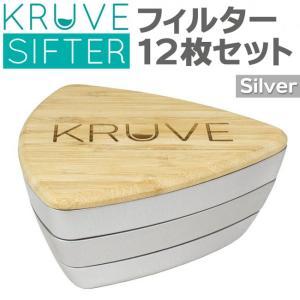 取寄品/日付指定不可 KRUVE Sifter クルーヴ シフター 12枚組シルバー Twelve Silver 814000|tonya