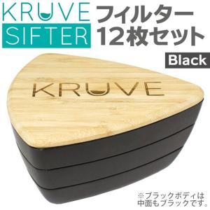 取寄品/日付指定不可 KRUVE Sifter クルーヴ シフター 12枚組ブラック Twelve Black 814001|tonya