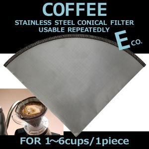 Cafemio カフェミオ ステンレス コニカル コーヒーフィルター Eco 1-6Cups|tonya