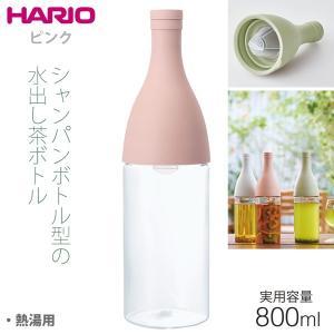 HARIO ハリオ フィルターインボトル・エーヌ 800ml ピンク FIE-80-SPR / 水出し茶 紅茶 お茶|tonya