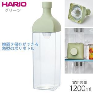 [取寄品/日付指定不可] HARIO ハリオ カークボトル 1.2L グリーン KAB-120-SG / 水出し茶 紅茶 お茶 フィルターイン 横置き 角型ボトル|tonya
