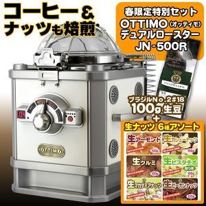 【特別セット】 OTTIMO (オッティモ) デュアルロースター JN-500R × 生ナッツ6種&ブラジル生豆 セット tonya