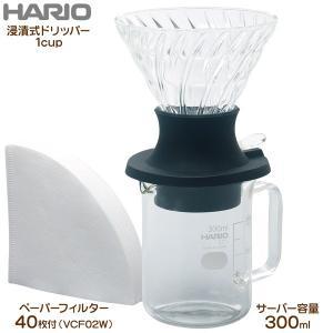 HARIO ハリオ 浸漬式 ドリッパー スイッチ 耐熱ガラスサーバー300ml セット SSD-5012-B|tonya