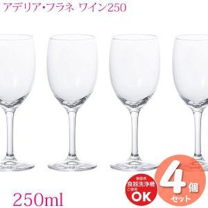 アデリア・フラネ ワイングラス 250ml 4個セット S-5631|tonya