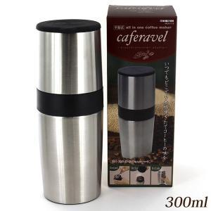 マクロス 手動ミル付 オールインワン コーヒーメーカー カフェラベル MCK-113|tonya