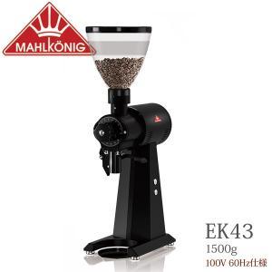 コーヒーグラインダー マールクーニック EK43 ブラック 【60Hz 西日本仕様】 ホッパー容量 1500g 業務用 取寄品|tonya