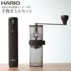 ハリオのスケルトンで人気の、ハリオ スマートG ハンディーコーヒーグラインダー クリアブラックに、 ...