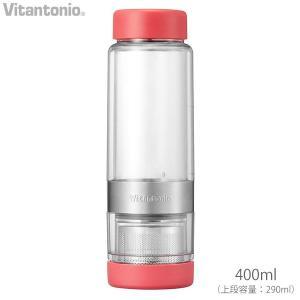 ビタントニオ ツイスティープラス VTW-30-R レッド ティーボトル 400ml 簡単紅茶持ち運び 二重構造 送料無料 tonya