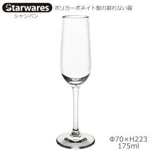 Starwares スターウエアズ ポリカグラス シャンパン用 175ml 1個 SW-209015 ポリカーボネイト製の割れない器|tonya