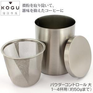 珈琲考具 パウダーコントロール大 1〜4杯用 コーヒー粉を入れて振るだけ 微粉除去で雑味除去|tonya