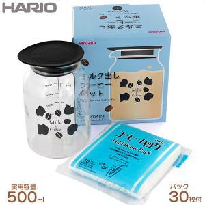 ハリオ ミルク出しコーヒーポット 500ml MDCP-500-B|tonya