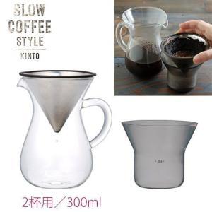 KINTO SLOW COFFEE STYLE コーヒーカラフェセット 300ml SCS-02-CC 27620 tonya