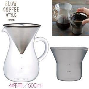 KINTO SLOW COFFEE STYLE コーヒーカラフェセット 600ml SCS-04-CC 27621 tonya