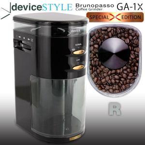 デバイスタイル 電動コーヒーグラインダー GA-1X-BR ブラウン tonya