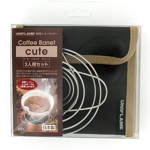 ユニフレーム NEW コーヒーバネット (小) cute ケース&フィルター付き|tonya