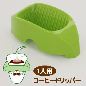 カリタ 1カップ専用 ドリッパー カフェウノ グリーン|tonya