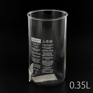 部品 ボダム スペアグラス 0.35L 【01-11080-10-6】 BEAN用(注ぎ口無し) tonya
