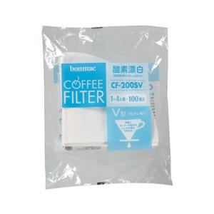 ボンマック V型 (円すい) 酸素漂白コーヒーフィルター (100枚) CF-200SV|tonya