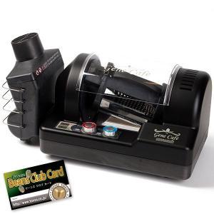 ご家庭で貴方も本格珈琲が楽しめる「3D回転焙煎機ジェネカフェ」  大変だった豆のロースティング過程を...