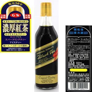 GS ブラックティーアールグレー 加糖・5倍濃縮 (500ml)