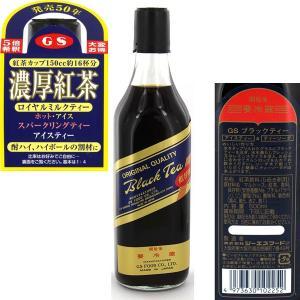 GS ブラックティー 低甘味・5倍濃縮 (500ml)|tonya