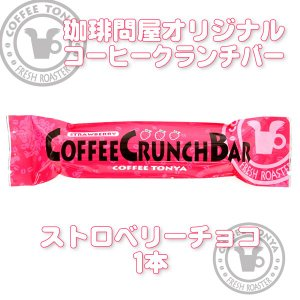 珈琲問屋オリジナル コーヒー クランチバー ストロベリーチョコ (1本)|tonya