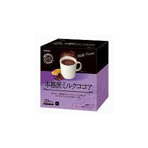 和光堂 本格派ミルクココア 16g×20本入り|tonya