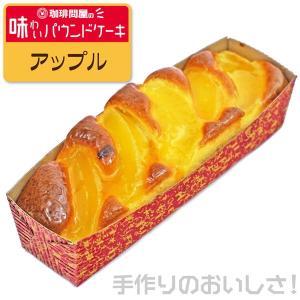 珈琲問屋 味わいパウンドケーキ アップル|tonya