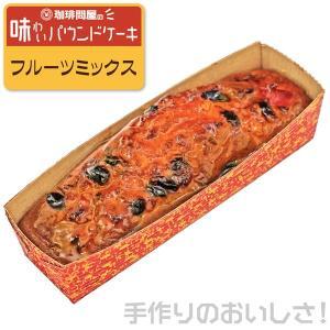 珈琲問屋 味わいパウンドケーキ フルーツミックス|tonya