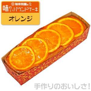 珈琲問屋 味わいパウンドケーキ オレンジ|tonya