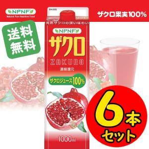【送料無料】 OYAMA 雄山 NPNF ザクロ果汁100% 濃縮還元 ザクロジュース 1000ml【6本セット】 tonya