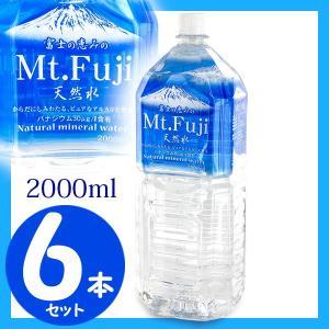 Mt.Fuji ミネラルウォーター 2000ml×6本(1ケース) tonya