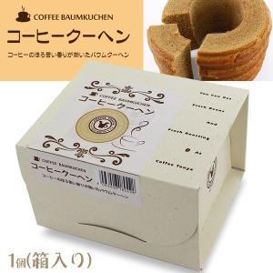賞味期限2019/11/06 珈琲問屋 コーヒークーヘン (1個) 箱入り|tonya