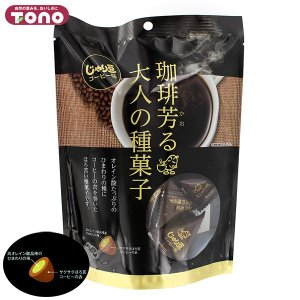 トーノー じゃり豆 コーヒー味 珈琲芳る大人の種菓子 80g|tonya