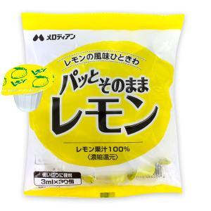 メロディアン パッとそのままレモン 3ml×30個入