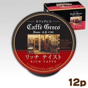 UCC キューリグ ブリュースター Kカップ カフェグレコ リッチテイスト 8g×12個入 (364150000)