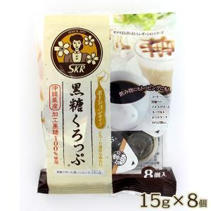 サクラ食品工業 黒糖くろっぷ 15g×8P tonya