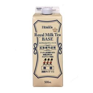 ホーマー 紅茶専門店用 ロイヤルミルクティーベース 500ml 無糖 2倍希釈|tonya