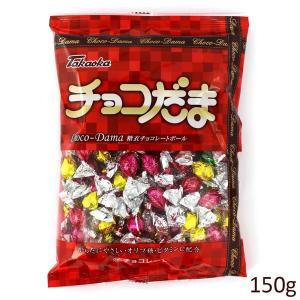 高岡食品 チョコだま 150g tonya
