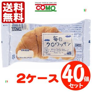 送料無料 コモパン 毎日クロワッサン 40個セット 【2ケース売り】【賞味期限14日以上の商品をお届けします】|tonya