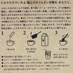 INIC Coffee イニックコーヒー モーニングアロマ 12本入 スティックインスタント|tonya|02