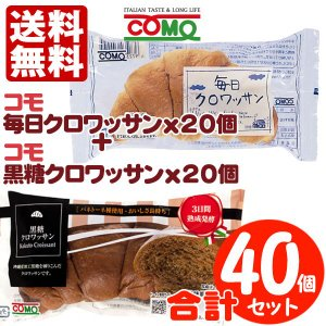 送料無料 コモパン 毎日クロワッサン(20個)& 黒糖クロワッサン(20個) 【セット売り】【賞味期限14日以上をお届けします】|tonya