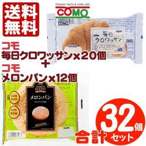 送料無料 コモパン 毎日クロワッサン(20個)& メロンパン(12個)  【2ケース売り】【賞味期限14日以上の商品をお届けします】|tonya