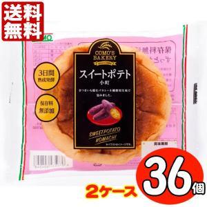 送料無料 コモパン スイートポテト小町 36個セット 【2ケース売り】【賞味期限14日以上の商品をお届けします】|tonya