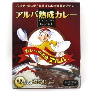 アルバ熟成カレー 180g 本格濃厚金沢カレー|tonya